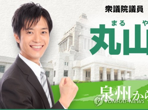 일본유신회 마루야마 호다카 중의원 의원 [의원 홈페이지 캡처]