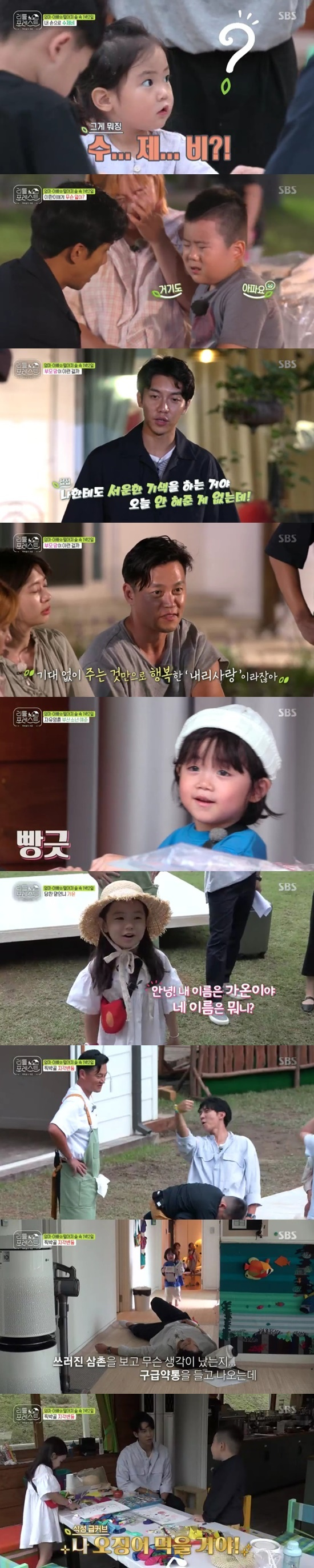 <p>3 Days Night broadcast SBS Mon, Tue art program Little Forestin the water finishing the little people appear.</p><p>The kids all get together in Sujebi, you created it. Children are Sujebi, but directly created and the fun had. Brooke I madeand delicious Sujebi and ate. This is for the Sujebi, and one was created, but a few mouth hot not; all to worry him. The ship was sick that was. This is for Lee Seung-gi of persuasion with digestive problems ate.</p><p>Children parents and leaving members a day to finish. Lee Seung-gi is his heart to know that children in the new feelings also handsome and confide in me. This in this in with the I love you, what line, do not expect your. I like that I do stand byline and you said.</p><p>This from the answer of Lee Seung-gi is a brother Brook, but pretty closeline, and your shivered. Lee Seung-gi is in the Brook for each time to prepare, and this with playing him.</p><p>A new day was bright. New little from Busan for standard first arrived. Yes, you are right take off your shoes and adapted. For level a night or so of dinosaur-ish interest in and laughed.</p><p>The second new little water have emerged. The temperature is taken every country I went to. and a bright aura all laugh was.</p><p>Brooke and Grace arrived, the members, homemade necklace and bracelet was a gift. Their will be no service down time. Lee Seung-gi is such a this from in gift the bracelet was proud.</p><p>Little People is new friends and mingle with played. Jung So Min and Lee Seung-gi gun and let the kids laugh and feel happy. Lee Seung-gi is the endlessly repeated collapse on the role that the small people gun away and said,scream said. After Lee Seung-gi has chosen the wrong was and but soap was.</p><p>Yes, you are tired of writing with Lee Seung-gi worry and sore throat drugs, to sprinkle all laugh was.</p><p>This for the heating and drawing pictures together and create and Goldsmith became friends with. Cuttlefish have I had this for the Cuttlefish, an