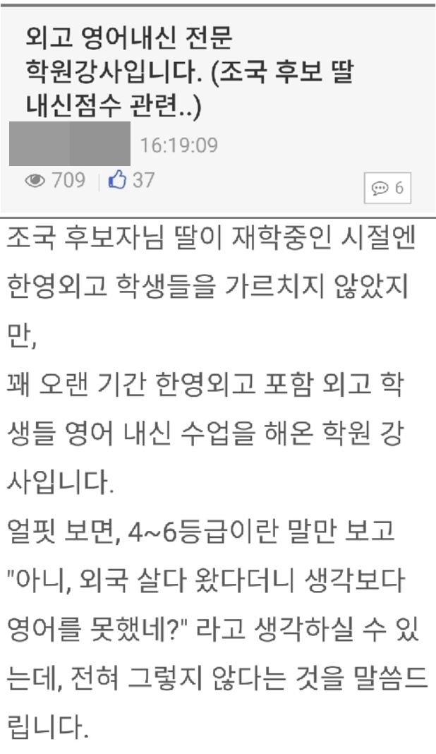 외고 영어내신 전문 학원강사라고 주장하는 한 누리꾼이 3일 온라인 커뮤니티에 올린 글. 온라인 커뮤니티 캡처