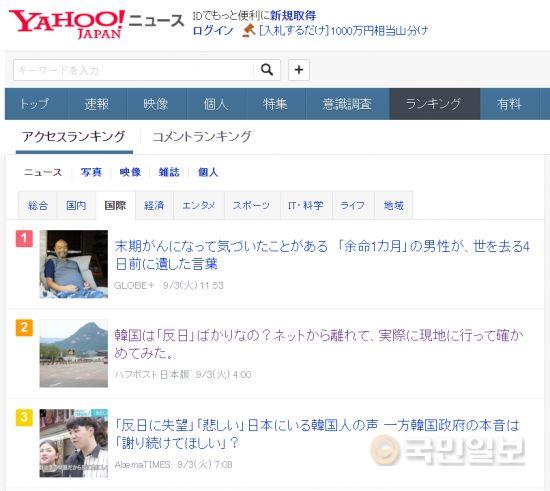 일본 허핑턴포스트의 기사 '한국은 '반일' 뿐이라고? 인터넷에서 벗어나 현지에 가서 확인해봤다'가 3일 기준 야후 재팬 국제 기사 랭킹 2위를 차지하고 있다. 야후 재팬 캡처