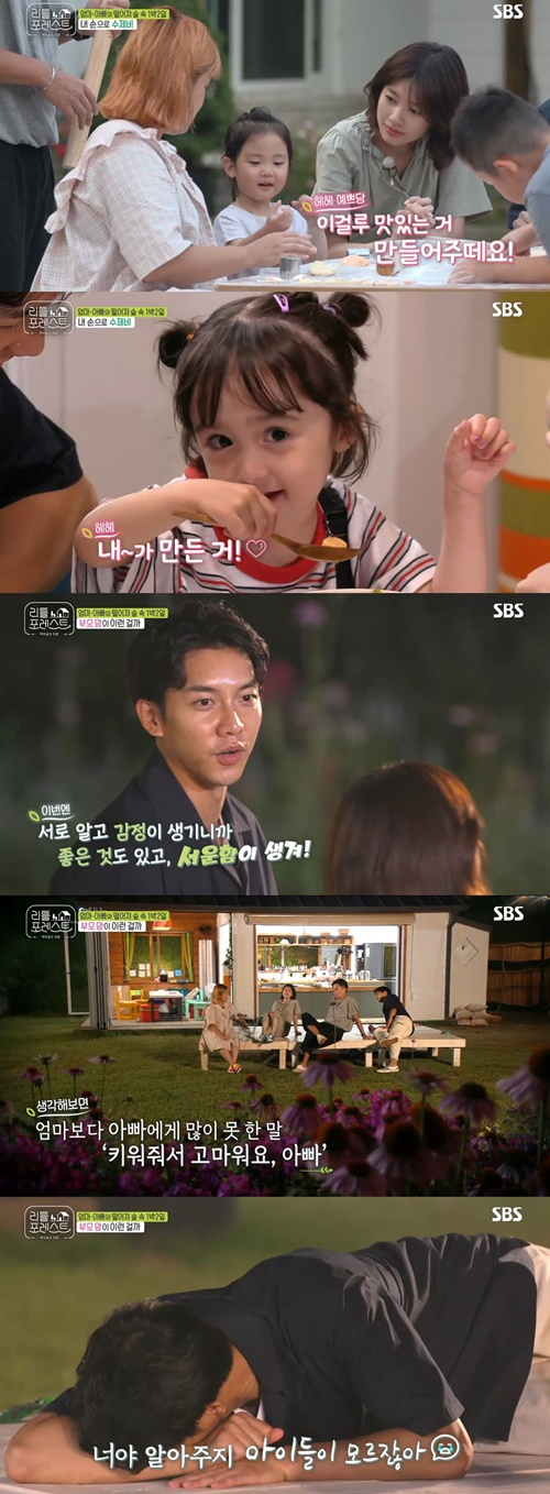 "<p> 'Little forest' the members of the second parting in a parents mind to empathize said.</p><p>The last 3 days afternoon broadcast SBS 'little forest'in the Little People and the second parting and the two new friends have joined the third encounter it was.</p><p>Valley in the water after this realization, Brook, Grace, honey, silence fell in. Information, this for the win your uncle and the sky and rising to a romantic time spent. Lee Seung-gi is ""beans, but jjigae is think,""one, whereas for the ""popcorn comes"", this is the ""Dracula look""and the child Download Pure Imagination the mysterious smile said.</p><p>Hand this in with the rest of the people getting of the meat utilized for the Sujebi and lunch menu prepared. Little people and our children to more directly Sujebi debt in involved.</p><p>Little they new tactile interesting to see and hearts, stars Shape of Sujebi to take him. Dark chicken soup Sujebi was completed, and little is directly made that I better eat the delicious began. But this for the body due to the usual unlike eat not eating to happen in the first place all to worry him.</p><p>Little people and the second breakup time has come. Little their parents back to the members they spoke to. Lee Seung-gi is ""the children and each other know the feelings feel so good but what a handsome""a few days ""why does my mind do not know not I think,""he said.</p><p>This in this in with the ""kids we love it. I like that there is easy to you shouldnt"", nor in the hearts of parents were sympathetic to it.</p><p>Take a stay in the countryside of the third meeting of the day was. The third meeting in a four-year-old Busan boy for standard and six-year-old water joined. Yes, you are right sock off and take a wide skull is a free spirit of the show attracted the attention. Another new friend brought this towards the camera vigorously greetings were flying butterfly chasing, jumping etc first client of the spirited include boasted.</p>"