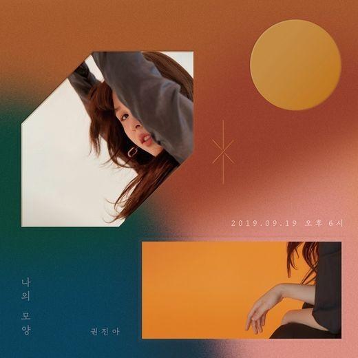 19일(목), 권진아 정규 앨범 2집 '나의 모양' 발매 | 인스티즈