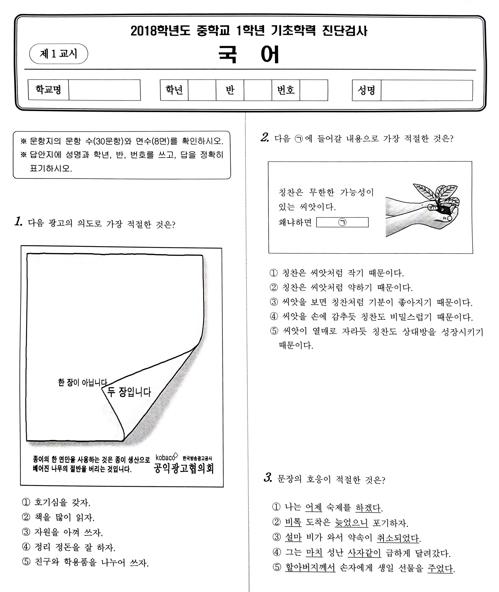 서울기초학력지원시스템 기초학력진단검사지. [서울시교육청 제공]