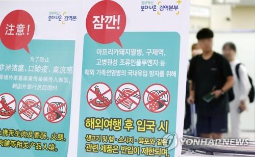 '해외 생과일·축산물 안 돼요'…최고 1천만원 벌금 [연합뉴스 자료 사진]