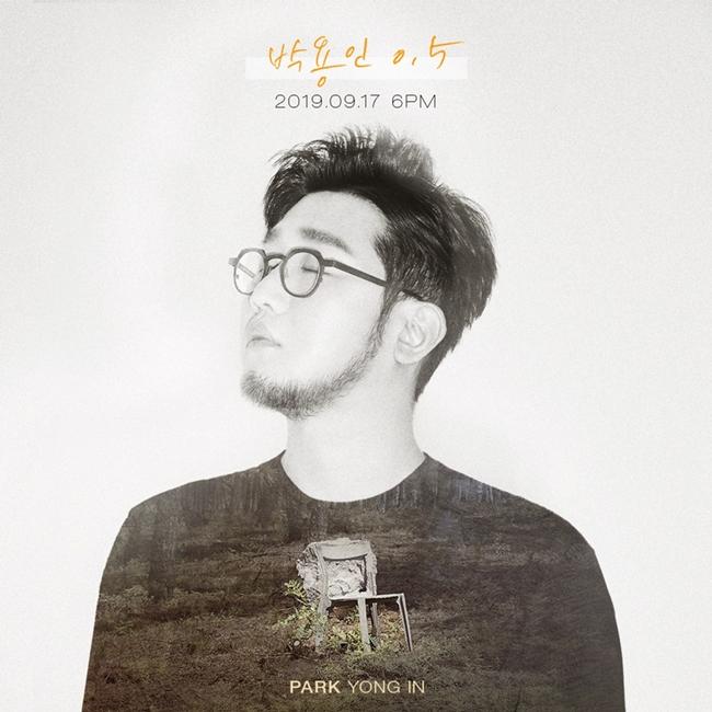 17일(화), 박용인 솔로 앨범 발매 | 인스티즈