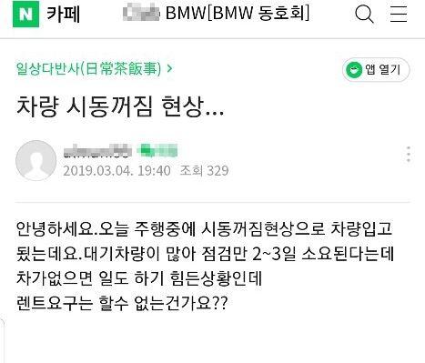 인터넷 카페인 BMW 동호회 게시판에 '주행 중 시동이 꺼졌다'는 글이 게시돼 있다. 인터넷 카페 BMW 동호회 캡처.