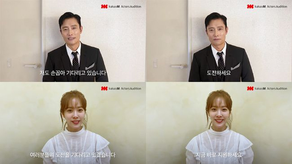 """<p>Recently YouTube and SNS etc. via public domestic first large-scale integrated audition 'cacao M accessed from the' related videos on Lee Byung-hun, Han Ji-min, Kim So Hyun, Lee, such as the popular star Actors for this appeared to eye-catching.</p><p>'Cacao M access from the audition'is a rookie actor to dig for the management forests, BH Entertainment, awesome this city, this city hotel entertainment, Jay and company, King Kong by Starship, such as cacao M series of learning management 6 participation public audition for. Cacao M support the receipt begins in the last 9 days from each management company belonging to Actors of the Cheering message video for the 'Kakao M access from' official YouTube channel in turn by the public for attention.</p><p>9, BH Entertainment, actor Lee Byung-hun this is the first tape broke. Lee Byung-hun is Cheering through the video """"the first-ever large audition, but I expect that. There is the potential that many people support to win the middle waiting""""days, """"absolutely do not hesitate to take the challenge""""and support them to said. 10 days public the second video of the protagonist is the same BH Entertainments Han Ji-min. Han Ji-min is """"with me to learn the way of the Walk of waiting for you"""", and """"blinding Shine but the potential of Cheering for""""the message said.</p><p>In addition to this, Kim So Hyun, South JI-Hyun, Lee, water turbine, etc participated in various versions of the short film they also disclose such affiliation Actors for this audition in promoting participation in, held for the first time a rookie actress through the audition for the attention is gradually being paid to the atmosphere.</p><p>Cacao M side support in the end 10 6 up to BH Entertainment, in addition to cacao M series Entertainment belonging to Actors of the individual Cheering a video every day in turn will release. Online SNS in the following video in which WHO and what the message to our Cheering to send the curiosity and the anticipation of the"""