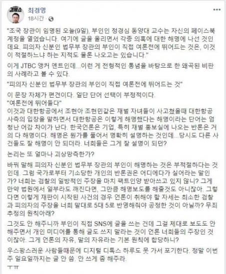 최경영 기자 페이스북