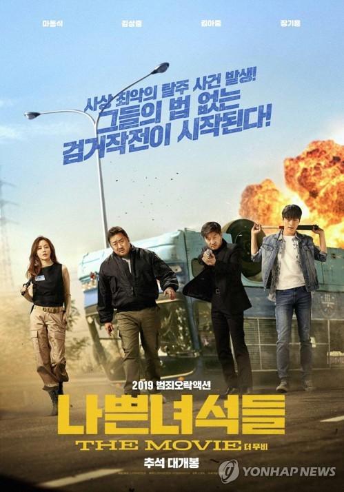 영화 '나쁜녀석들: 더 무비' [CJ엔터테인먼트 제공]