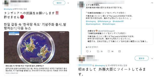 """탄자니아 중앙은행이 '독도는 한국땅'이라고 적힌 기념주화를 발행한다는 소식에 일본 누리꾼들이 """"일본 정부는 무엇을 하고 있느냐""""며 항의성 댓글을 쏟아냈다. 트위터 캡처"""