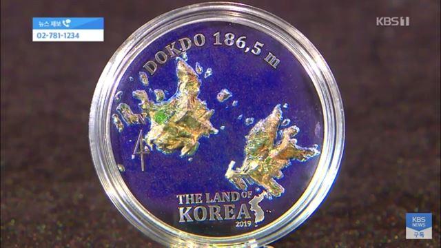 탄자니아 중앙은행이 올해 7월 발행한 기념주화. 독도라는 이름과 한국의 땅이라고 적혀있다. KBS 방송화면 캡처