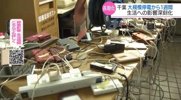 【서울=뉴시스】NHK는 일본 지바현에서 대규모 정전사태가 발생한 지 약 일주일이 지났으나, 아직도 피해가 계속되고 있다고 16일 보도했다. 사진은 NHK 갈무리. 2019.9.16.