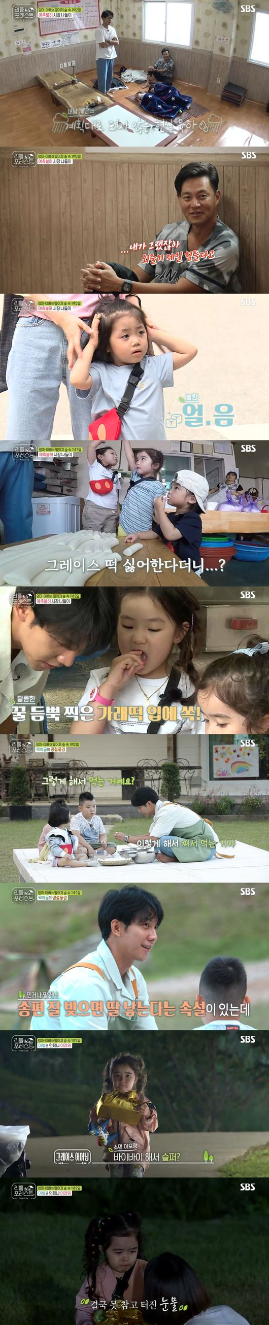 """<p> 'Little forest'is per minute, with a maximum request rate of 6. Up to 1% soared.</p><p>Over the past 17 broadcast of SBS for 'Little Forest'in the little ones and the Thanksgiving market environment in the spiral in the photo, Lee Seung-gi, Park or so, Jung So Min appear.</p><p>Caring for people and Little People on food the necessary ingredients in order into the market headed. Uncle, aunt along with a first market outing on the Little People is hilarious sometimes we did not. But also excited for a moment, in a deep sleep in the sky the Little People, Lee Seung-gi, this is the """"take the kids to if you have even one thought of as being nothing,""""he sighed. Lee Seung-gi and this in with the Little People in the cafeteria laid down, and each must sigh and turned.</p><p>That night or with a small this, for standard and together with the puffed rice is fried and spent an enjoyable time. Awaken Eugene, Alias Grace, the temperature is Lee Seung-gi along with a market with a mill headed. Little People freshly brought down rice cake in honey eaten and happy. On the market since the hot dogs people eat lunch together I eat and fun outing this was.</p><p>For after returning home they Songpyeon and meat such as Thanksgiving making food in her. 'Songpyeon decoction' Lee Seung-gi, uncle of the pilot, depending on the Little People totally sit Songpyeon debt in involved. Thanksgiving food you prepare together as a family is all heartwarming smile was. Especially Lee Seung-gi is """"Songpyeon well debt if the daughters are slow not because""""a few days future daughter read book, laughter said. Little is finished Songpyeon and Thanksgiving food with a hearty evening meal enjoyed.</p><p>Since Little People family holding hands and go back to parting time came. Home was Alias Grace is a stop began to cry. Asking why mom in Alias Grace is not """"small people aunt wants to see""""while crying I was. This scene is per minute viewership 6. Up to 1% soars as 'top of the 1 minute'is accounted fo"""
