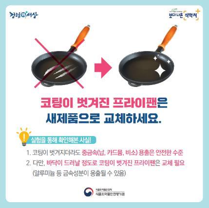 [식품의약품안전처 제공]