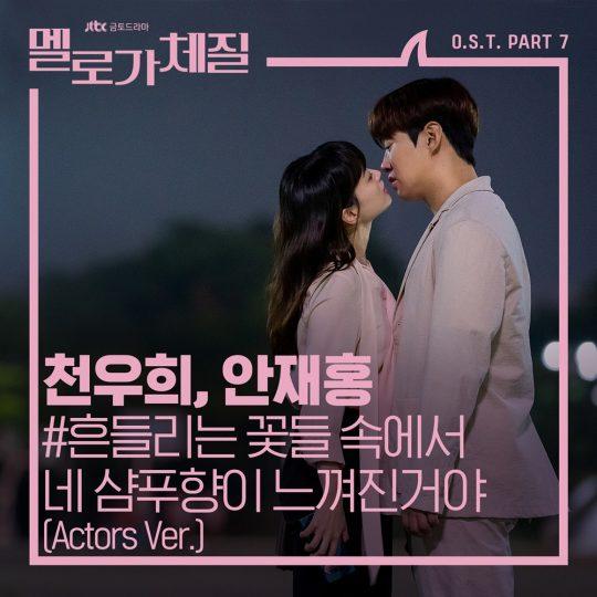 '멜로가 체질' 안재홍, 천우희 OST 커버 이미지 / 사진제공=삼화네트웍스