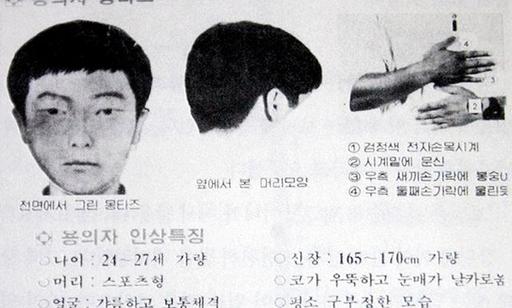 1988년 7차 사건 당시 용의자 몽타주 수배전단. 연합뉴스