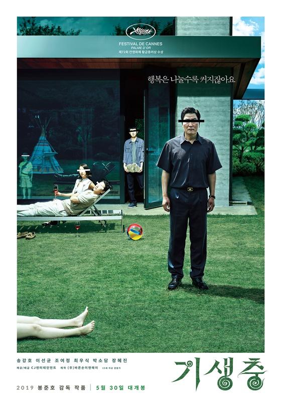 /사진=영화 '기생충' 포스터