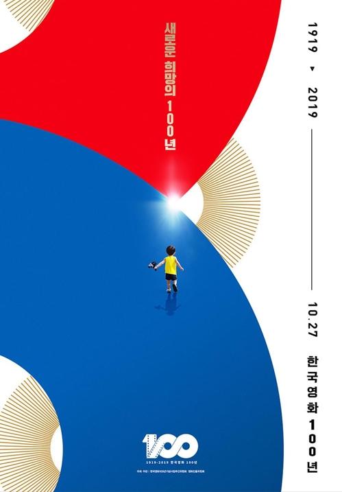 '한국 영화 100년' 기념 포스터 [한국영화100년기념사업추진위원회 제공]