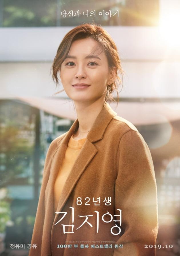 '82년생 김지영' 10월 개봉