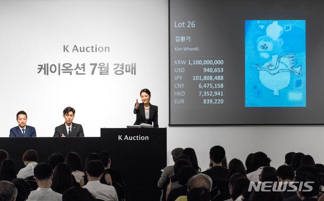 【서울=뉴시스】김환기 <항아리와 날으는 새>가 케이옥션 7월 경매에서 11억원에 낙찰됐다.