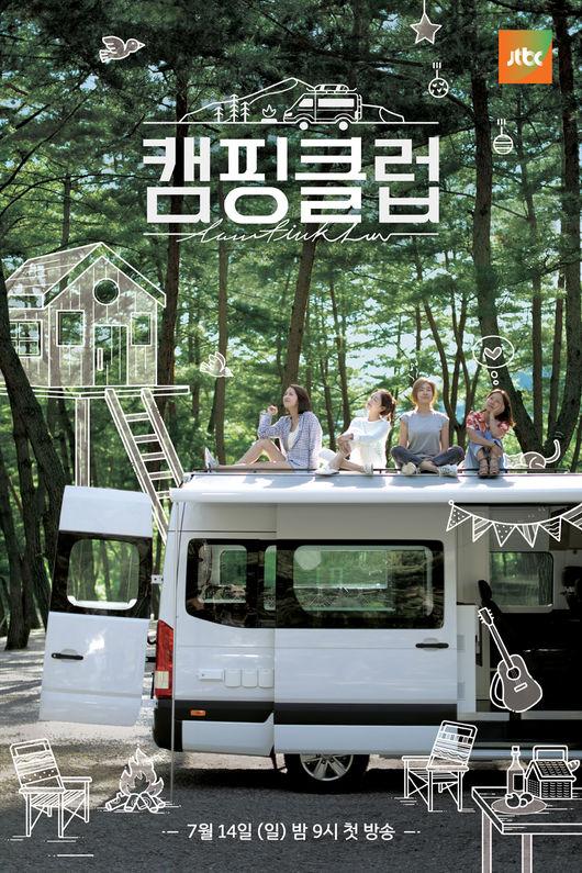 [사진] '캠핑클럽' 포스터