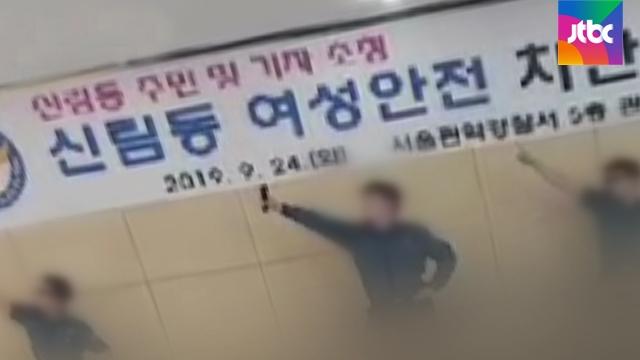 엉덩이춤에 초대 공연..경찰, '이상한' 여성안전 간담회[아이오유 토토|gostop]