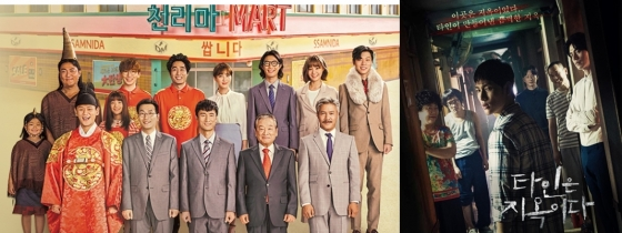 네이버웹툰 작품을 원작으로 한 드라마 '쌉니다 천리마마트'(왼쪽)와 '타인은 지옥이다'.