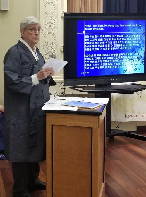 두루마기를 입고 한글을 배운 소감을 발표하는 발렛트 교수 [한국어교육재단 제공]