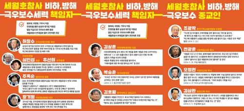 세월호 단체, '참사 비하' 시민단체·종교인 명단 발표 [4월 16일의 약속 국민연대 제공]