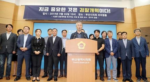 '시급한 검찰개혁을 촉구하는 국내 및 해외 교수·연구자 일동'은 지난 26일 오전 10시 부산시의회 브리핑룸에서 이 검찰 개혁을 촉구하는 시국선언 기자회견을 개최하고 있다. 부산=뉴시스