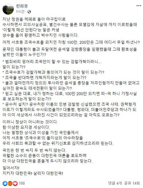 전희경 자유한국당 의원 페시으북 캡처