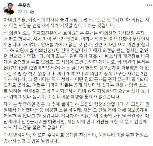 하태경·문준용, 특혜채용 의혹 검찰자료 정보공개 놓고 연일 설전[오렌지 토토 아우디 토토]