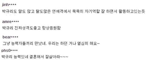 박규리의 열애 사실이 보도되자 팬들의 응원과 축하가 쏟아지고 있다. /네이버 뉴스 댓글 캡처