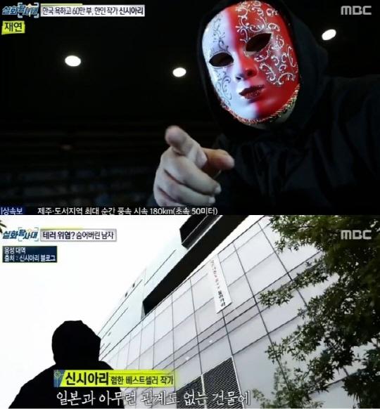 '실화탐사대' 혐한으로 8억 수익 올린 베스트셀러 작가 신시아리의 ...