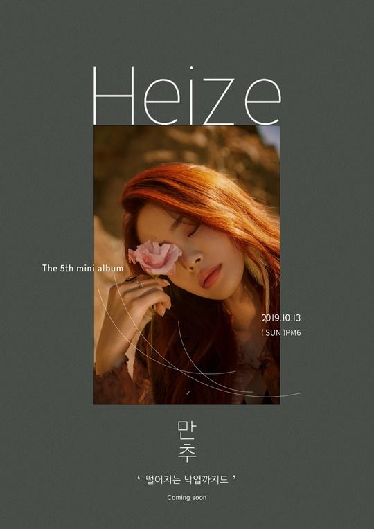 13일(일), 헤이즈 미니 앨범 5집 '만추' 발매 예정 | 인스티즈