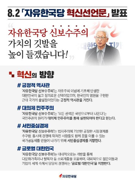 자유한국당 혁신선언문