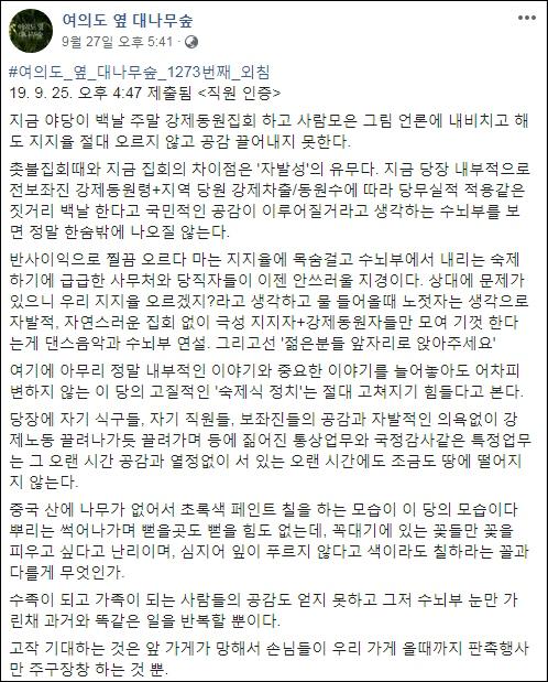 국회 보좌진들이 참여하는 SNS(소셜네트워크서비스) 페이지인 '여의도 옆 대나무숲'에는 한국당의 강제동원 집회에 대해 비판하는 여론이 빗발치고 있다,/페이스북 캡쳐