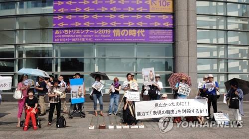 지난 8월 4일 일본 아이치(愛知)현 나고야(名古屋)시 아이치현 문화예술센터 밖에서 일본인들이 아이치 트리엔날레의 '표현의 부자유, 그 후' 전시 중단을 비판하는 시위가 여는 모습 [연합뉴스 자료사진]