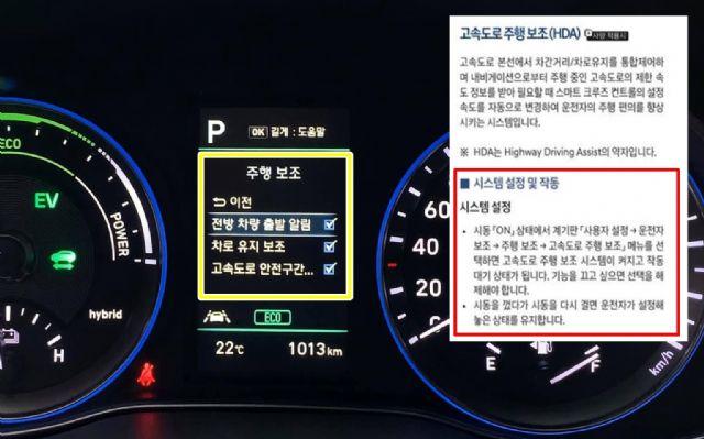 현대차 코나 하이브리드 설명서에는 고속도로 주행보조 실행 방법이 나와있지만(빨간색 네모 안), 실제 코나 하이브리드 풀옵션 차량에는 설명서와 다르게 '고속도로 주행보조&a