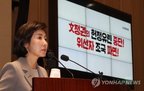 자유한국당 나경원 원내대표 [연합뉴스 자료사진]