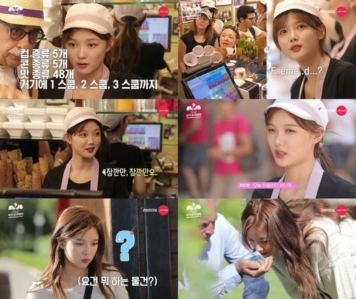 """<p> Actress Kim Yoo-jungs woven throughout my first Alba challenge is in earnest begins. Italian up to Kong Family Mansion and the passion exposed.</p><p>7, be broadcast to a channel 'Harp holiday'in the Kim Yoo-jung this Italy San Gimignano of the Gelato shop Alba for a look that is first revealed.</p><p>This day, Kim Yoo-jung is """"regular employees with a job want to work as hard as you want""""is an aspiration and a challenge. However Milan to orders and language barriers as challenges incurred it.</p><p>Even so, Kim Yoo-jung is each of their custom to understand for sales up through and get out as much as the enthusiasm of the show. All other language and 48 in the menu on the embarrassed one. On this night Gelato name to foreign and Italian, the Kong Family Mansion that passion shows after it.</p><p>The first in Alba work for Kim Yoo-jung is Italys attractions: winery visit a farm for a lovely look also shows.</p><p>'Harp holiday'is every Monday 8: 30pm broadcast.</p>"""
