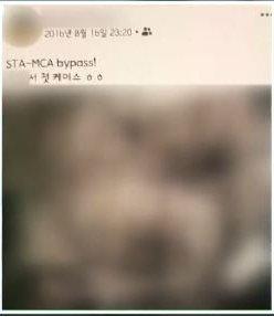 중앙의료원 A 의사가 SNS에 올린 환자 뇌 사진. [자료 김순례 의원]