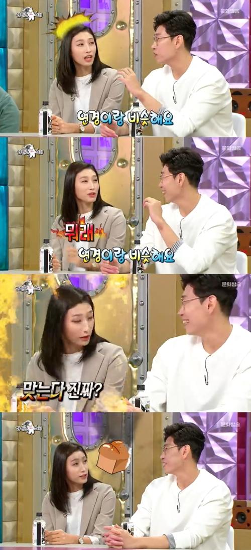 '라디오스타' 김연경이 오세근에게 '식빵'을 언급했다. 사진=라디오스타 캡처