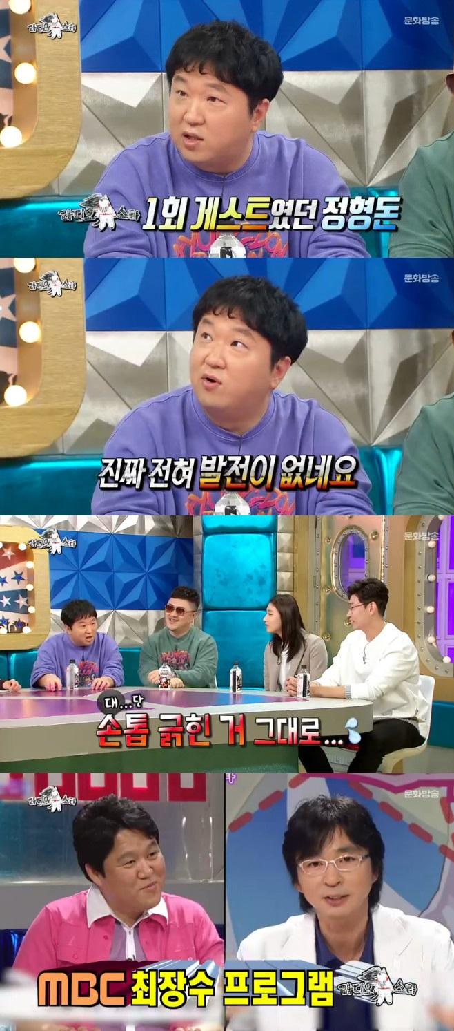 라디오스타, 정형돈, 데프콘, 김연경, 오세근