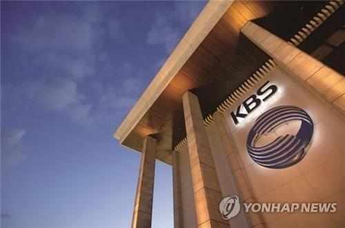 KBS [연합뉴스 자료사진]