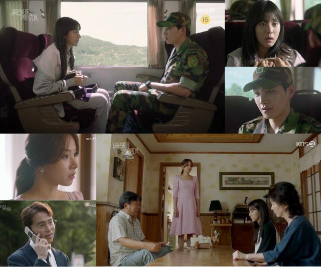 '사풀인풀' 설인아-김재영, 얽히고설킨 두 남녀의 인연 다시 시작되다