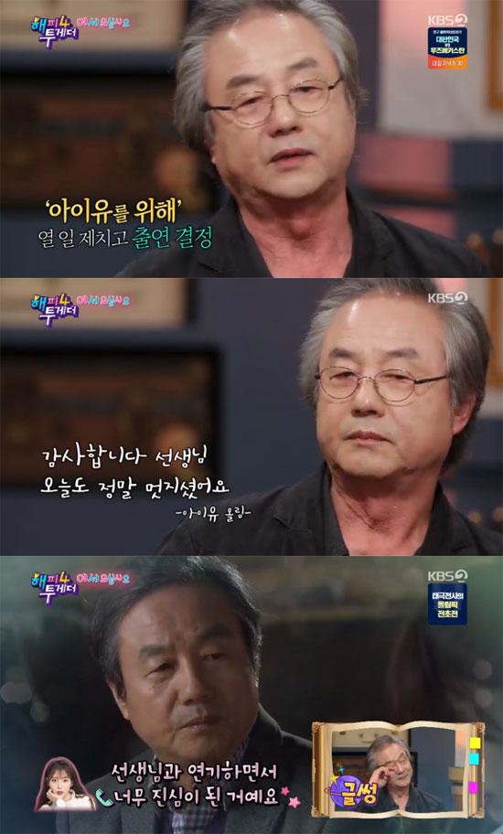 """'해투4' 정동환 """"아이유 출연에 '호텔델루나' 무조건 출연 결정"""""""