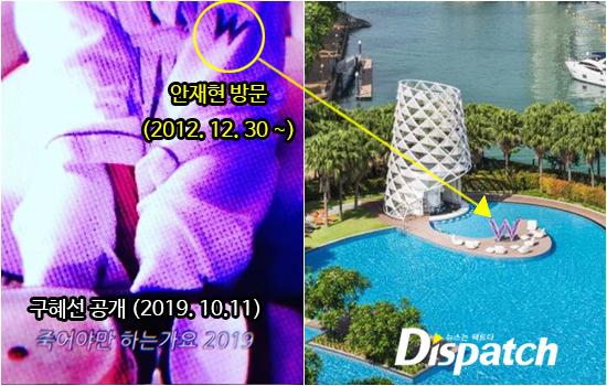 """[단독] """"2012년, 싱가폴 W호텔""""..안재현 측, 구혜선 가운 사진 반박"""