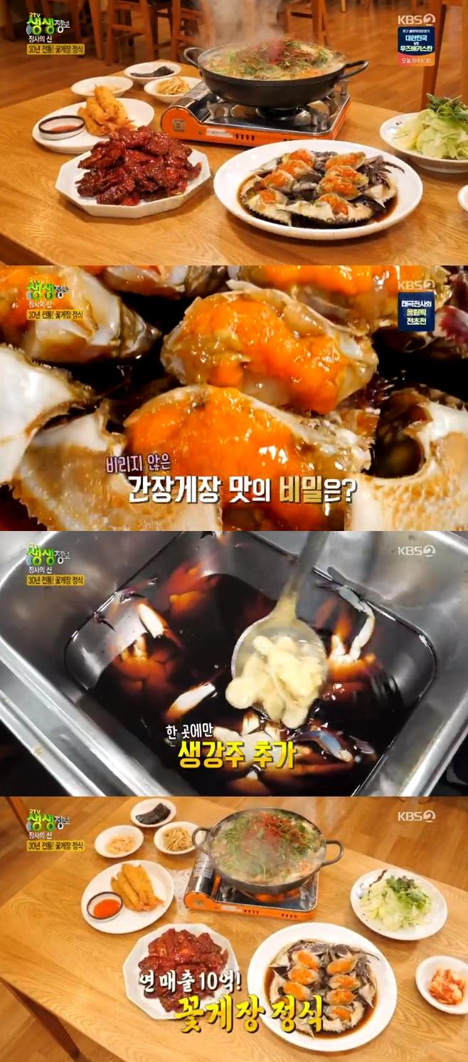 '2TV 생생정보-장사의 신' 간장·양념게장+꽃게탕, 30년 전통 수원 ...