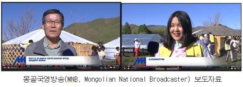 지난 9월 몽골 국영방송에 보도된 다문화종합복지센터 엄마나라 문화탐방 [다문화종합복지센터 제공]